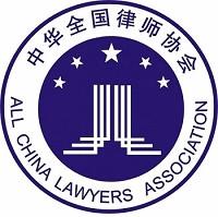 وکیل دادگستری در چین