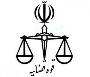 The Judiciary Administration of The Islamic Republic of Iran