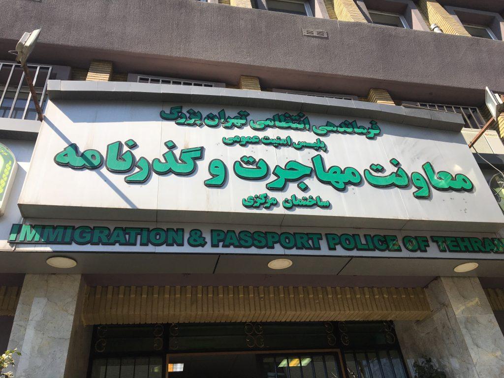 IRAN Work Permit & Residence